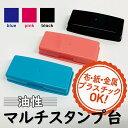 お名前スタンプ用 インク スタンプ台 布 紙 金属 プラスチック スタンプパッド 黒 ブラック ピンク 青 ブルー 油性 ス…