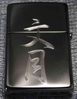 ZIPPO#150 3次元風彫刻 名入れサービス