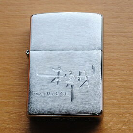 ZIPPO#200 3次元風彫刻 名入れサービス 【thxgd_18】