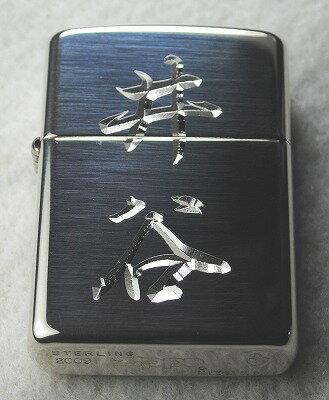 ZIPPO#26スターリングシルバーアーマー。3次元風名入れ彫刻