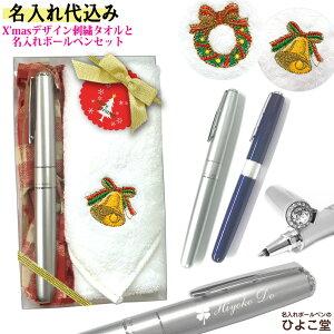 【クリスマスデザイン刺繍】名入れ ボールペン スワロフスキー ZOOM 505SW 水性ボールペン& 今治 タオルハンカチ (イラスト刺繍) ギフト トンボ鉛筆 bw-lzs 女性 かわいい 1本から 名前入り