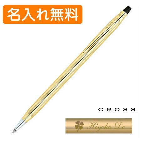 ボールペン 名入れ クロス クラシックセンチュリー ボールペン 10金張 名入れ無料 送料無料 4502 CROSS プレゼント コンビニ受取OK