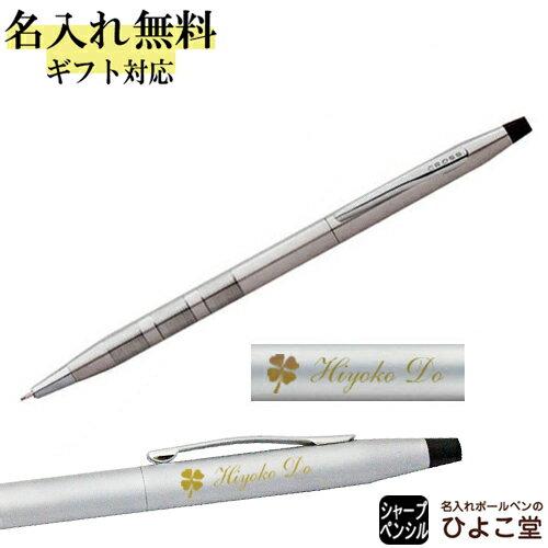 名入れ 0.7mm シャープペン 名入れ無料 クロス クラシックセンチュリー シャープペン ブラッシュ AT0083-14 CROSS プレゼント コンビニ受取OK