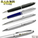 名入れ 【クロス手提袋付き】 ボールペン クロス カレイ ボールペン AT0112 CROSS 1本から 名入れ無料 名入れ 高級 ギ…