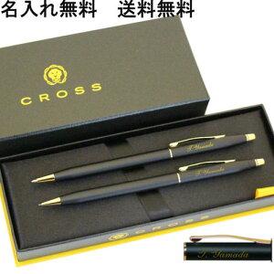 名入れ クロス手提袋付き クロス クラシックセンチュリー クラシックブラック ボールペン シャープペン セット ペアギフト 名入れ無料 シャーペン 名入れ プレゼント ボールペン 高級 名前