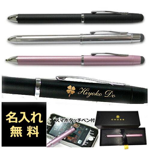 ボールペン 名入れ クロス テックスリー 多機能ペン 名入れ無料 送料無料 AT0090 (ボールペン 黒 赤 シャープペン スマホタッチペン 4機能)CROSS TEC3 プレゼント コンビニ受取OK