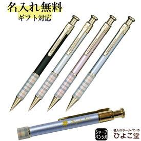 名入れ シャープペン 0.5mm 1本から 名入れ無料 ダックス カジュアル ハウスチェック 66-1319 DAKS シャープペンシル プレゼント シャーペン 高級 名前入り 誕生日 就職 入学 祝い プレゼント 実用的