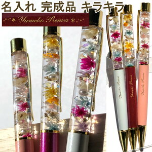 名入れ キラキラ ハーバリウムボールペン 完成品 女性 可愛い 誕生日 花 手作り ハンドメイド 1本から ハーバリウム ボールペン ハーバリウムペン 名入れ無料 ギフト 名前入り 名前 入れ ブ