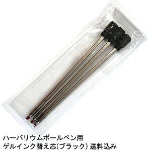 ハーバリウム ボールペン用 替え芯 3本入り ゲルインク ブラック 0.5mm ゆうパケットでお届け