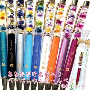 名入れ ハーバリウムボールペン 完成品 送料無料 女性 可愛い 誕生日 花 手作り ハンドメイド 1本から ハーバリウム ボールペン ハーバリウムペン ギフト 名前入り 名前 入れ ブランド 誕生