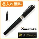Kuretake-day141-4