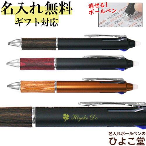 ボールペン 名入れ パイロット フリクションボール3 ウッド 消せるボールペン 黒・赤・青3色 名入れ無料 LKFB2SEF プレゼント コンビニ受取OK