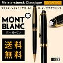 Montblanc bp msg 1