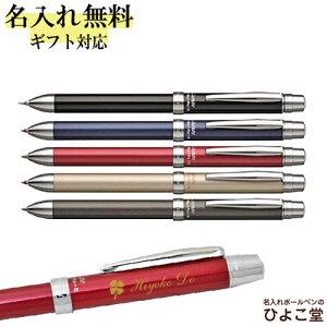 複合 ボールペン 名入れ プラチナ ダブルR4 サラボ 多機能ペン (ボールペン 黒・赤、青、シャープペン) 1本から MWB-3000G 男性 女性 名入れ ボールペン シャーペン複合 誕生日 プレゼント 実用