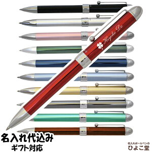 名入れ 複合 ボールペン プラチナダブル3 多機能ペン ( ボールペン 黒・赤、シャープペン MWB-1000C) 1本から 名入れ無料 名入れ プレゼント ボールペン シャーペン 名前入り 名前 入れ ブランド