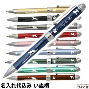 犬 名入れ 多機能ペン 名入れ代込み プラチナ多機能ペン ( ボールペン 黒・赤、シャープペン) MWB-1000C いぬ 女性 レディース かわいい 可愛い 1本から シャーペン ブランド 誕生日 プレゼント