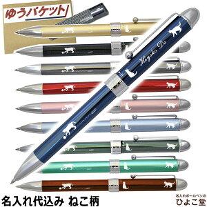 ねこ 名入れ 複合ボールペン プラチナ 多機能ペン ( ボールペン 黒・赤、シャープペン) MWB-1000C 女性 かわいい 可愛い 1本から 名入れ プレゼント ボールペン 名前入り 名前 入れ ブランド 誕
