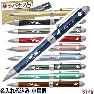 小鳥 名入れ 多機能ペン 名入れ代込み プラチナ多機能ペン MWB-1000C ( ボールペン 黒・赤、シャープペン) 女性 レディース かわいい 可愛い 1本から ブランド 誕生日 プレゼント 実用的 就職 入