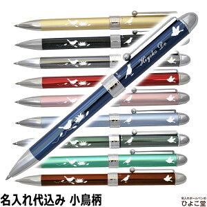 小鳥 名入れ 多機能ペン 名入れ代込み プラチナ多機能ペン ( ボールペン 黒・赤、シャープペン) MWB-1000C 女性 レディース かわいい 可愛い 1本から 名前入り 名前 入れ ブランド 誕生日 プレゼ