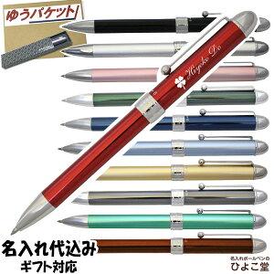 名入れ 複合 ボールペン プラチナダブル3 多機能ペン ( ボールペン 黒・赤、シャープペン MWB-1000C) 1本から 名入れ プレゼント ボールペン シャーペン 名前入り 名前 入れ ブランド 誕生日 プ