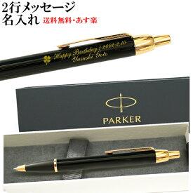 メッセージ入り 名入れボールペン パーカー IM ボールペン ブラックGT 2行名入れ 黒