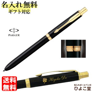 名入れ 多機能ペン パーカー ソネット マルチファンクションペン ラックブラックGT ボールペン黒・赤 シャープペン 送料無料 S111306020 1本から シャーペン 名前入り 名前 入れ ブランド 文房