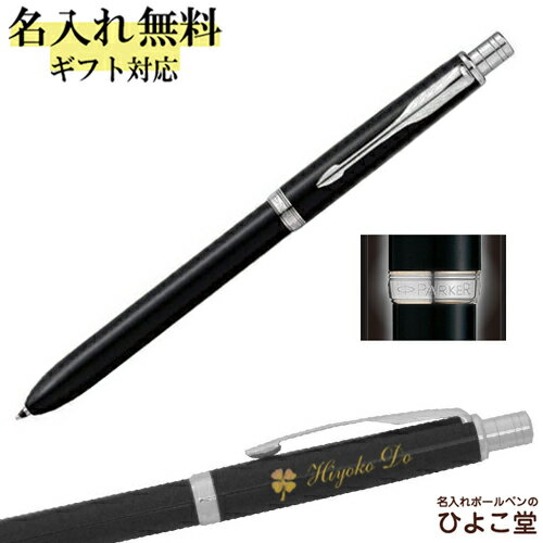 名入れ パーカー ソネット オリジナル マルチファンクションペン ラックブラックCT S111306120 PARKER 誕生日 1本から 名入れ無料 プレゼント 多機能ペン 名前入り 名前入れ ネーム入り ネーム入れ