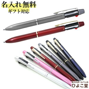 名入れ 多機能ペン パイロット 2+1 アクロ ドライブ 細字 0.7mm ( ボールペン 黒・赤 + シャープペン ) シャーペン BKHD-250R 女性 かわいい 1本から シャーペン ブランド 誕生日 プレゼント 実用的