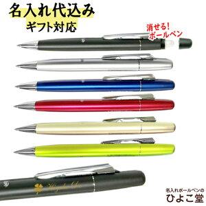 ボールペン 名入れ パイロット フリクションボールノック ビズ 消せるボールペン 1本から 名入れ無料 LFBK-2SEF 名入れ プレゼント ボールペン 高級 名前入り 名前 入れ ブランド 誕生日 プレゼ
