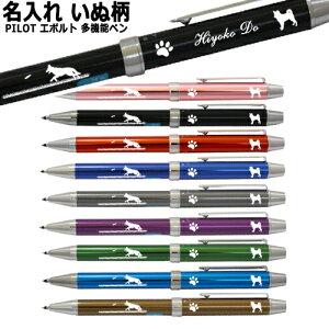 いぬ 名入れ 多機能ペン パイロット エボルト ボールペン 黒・赤 シャープペンの3機能 男性 女性 レディース 可愛い 1本から ボールペン シャーペン 名前入り 名前 入れ ブランド 誕生日 プレ
