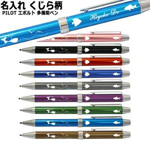 くじら 名入れ 多機能ペン パイロット エボルト ボールペン 黒・赤 シャープペンの3機能 男性 女性 レディース 可愛い 1本から ボールペン シャーペン ブランド 誕生日 プレゼント 入学祝い
