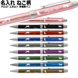 ねこ 名入れ 多機能ペン パイロット エボルト ボールペン 黒・赤 シャープペンの3機能 男性 女性 レディース 可愛い 1本から ボールペン シャーペン 名前入り ブランド 誕生日 プレゼント 実