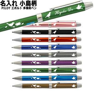 小鳥 名入れ 多機能ペン パイロット エボルト ボールペン 黒・赤 シャープペンの3機能 男性 女性 レディース 可愛い 1本から ボールペン シャーペン 名前入り 名前 入れ ブランド 誕生日 プレ