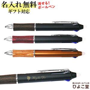 名入れ ボールペン パイロット フリクションボール3 ウッド 消せるボールペン 黒・赤・青3色 1本から 名入れ無料 LKFB2SEF 名入れ プレゼント 多機能ペン 高級 名前入り 名前 入れ ブランド 誕