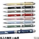 犬 名入れ 複合ボールペン 名入れ代込み プラチナ多機能ペン ( ボールペン 黒・赤、シャープペン) MWB-1000C いぬ 女…