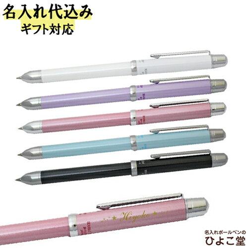 プラチナ R3 ダブルアクション ボールペン 名入れ サラボ 多機能ペン (ボールペン 黒・赤、シャープペン) 1本から 名入れ無料 MWBT-2000 就職 卒業 入学 プレゼント 名前入り