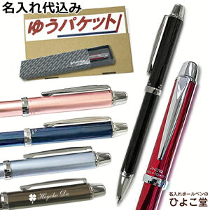 1本から 名入れ 複合 多機能ペン プラチナ ピノバ 3機能複合筆記具 (シャープペン+ボールペン「サラボ」極細0.5黒・赤) MWB-1000H プレゼント シャーペン 名前入り 名前 入れ ブランド 誕生日