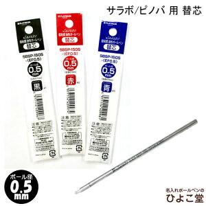 替え芯 プラチナ サラボ/ピノバ用 替え芯(サラボインク)低粘度油性タイプ SBSP-150S-EF 0.5mm 極細 PLATINUM ボールペン替芯 ゆうパケット選択可能