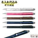 ボールペン 名入れ 名入れ無料 セーラー メタリノ4 複合ボールペン 16-0222 SAILOR コンビニ受取対応商品