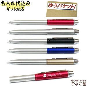 ボールペン 名入れ 名入れ込み セーラー メタリノマット 多機能ペン 16-0109 名入れ ボールペン オリジナル ギフト 1本から 名入れ プレゼント ボールペン ブランド 誕生日 プレゼント 還暦 就