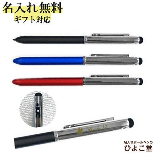 ボールペン 名入れ シェーファー クアトロ 多機能ペン 名入れ無料 N8937 SHEAFFER プレゼント コンビニ受取OK