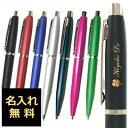 ボールペン 名入れ シェーファー VFM ボールペン N294 名入れ無料 SHEAFFER コンビニ受取対応商品