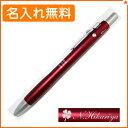 ボールペン 名入れ 限定色 ステッドラー アバンギャルド ダークレッド 多機能ペン 名入れ無料 927ag-dr (ボールペン …
