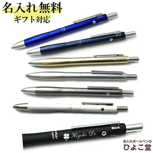 多機能ペン 名入れ ボールペン ステッドラー アバンギャルド 名入れ無料 927AG (ボールペン 黒・赤・ブルーとシャープペンの4機能) STAEDTLER プレゼント
