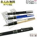 名入れ 多機能ペン ZOOM 505 トンボ鉛筆 (油性ボールペン0.7mm黒・赤 / シャープペンシル0.5mm) シャーペン 名入れ無…