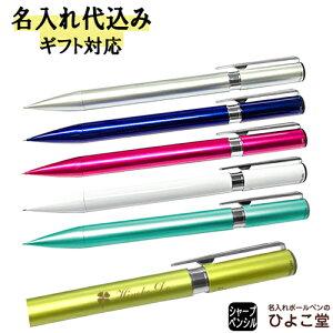 シャープペン 名入れ トンボ鉛筆 シャープペン ZOOM L105 0.5 1本から 名入れ無料 SH-ZLC ボールペン プレゼント シャーペン 高級 名前入り 誕生日 プレゼント 還暦 就職 入学 卒業 お祝い ハロウィ