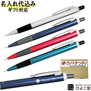 シャープペン 名入れ トンボ鉛筆 シャープペンシル 0.5mm ZOOM L102 SH-ZLA 1本から 名入れ料金込み シャーペン プレゼント 高級 名前入り 誕生日 プレゼント 還暦 就職 入学 卒業 お祝い ハロウィ
