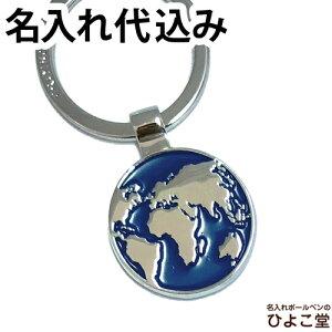 名入れ代込み トロイカ キーリング 地球 アラウンド・ザ・ワールド キーホルダー KR-7-52 ワールド 世界 プレゼント かわいい 高級 ギフト ブランド 名入れ プレゼント 名前入り 名前 入れ ブ