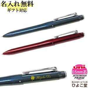 ボールペン 名入れ ジェットストリーム 三菱鉛筆 プライム 多機能ペン 3&1 0.5mm uni MSXE4-5000-05 1本から 名入れ無料 オリジナルボールペン プレゼント 高級 名前入り 誕生日 就職 入学 祝い プ