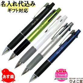 名入れ無料 ジェットストリーム あす楽 即日発送 多機能ペン 2書体限定・マークなし ノック式 4&1 0.7mm MSXE5-1000-07 ボールペン0.7mm 4色黒青緑赤 シャーペン0.5mm 名前入り 名前 入れ ブランド 誕生日 就職 入学 祝い プレゼント 実用的